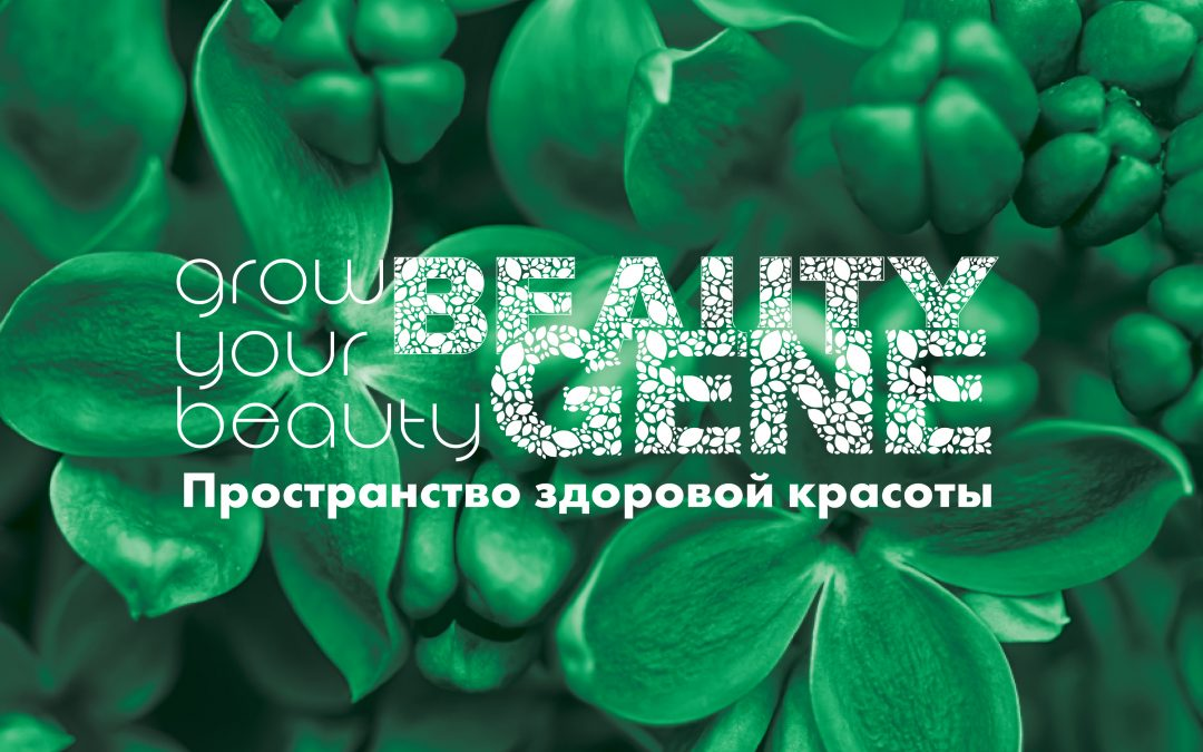 BEAUTY GENE